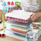 冰箱食品密封收納盒 大號 可堆疊收納 透明保鮮盒 儲存盒密封盒儲物罐【AH0402】《約翰家庭百貨