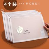 文件袋 透明a4拉鍊簡約大容量試卷收納袋學生用補習包小學生書袋資料袋 快速出貨