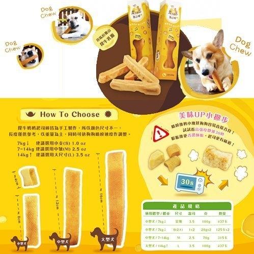 *King*【3盒組】YK MAMA 氂牛奶奶起司棒-M號70g乳酪棒.磨牙棒.中型犬專用