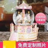 生日禮物 音樂盒旋轉木馬水晶球音樂盒天空之城八音盒diy男女生兒童女孩生日禮物『快速出貨』