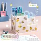 學生筆筒個性簡約筆架收納盒筆收納盒桌面整理擺件可愛 極簡雜貨