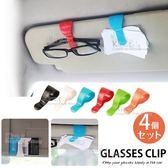 輕量 遮陽板收納 多功能車用眼鏡夾 眼鏡架-票 卡 名片夾 超值4入-kiret