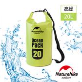 Naturehike 500D戶外超輕量防水袋 收納袋 漂流袋20L亮綠