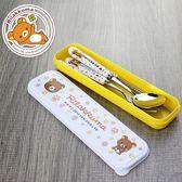 拉拉熊懶懶熊筷子湯匙叉子餐具組 44-60003【77小物】