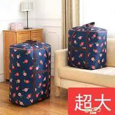(超夯免運)棉被收納 牛津布行李袋特大號裝棉被子的大袋子整理袋搬家收納袋衣服打包袋