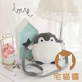 迷你企鵝斜挎包女生 可愛零錢包公仔毛絨包日系玩偶包【宅貓醬】