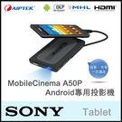 ▼天瀚 Aiptek MobileCinema A50P 微型投影機/Sony Xperia Tablet Z/Z2 Tablet/Z3 Compact Tablet