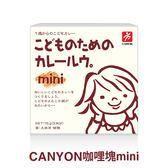 【愛吾兒】日本 Canyon 兒童咖哩塊mini 75g-1入組