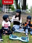 平衡車 智慧電動車 雙輪兒童小孩代步車成年兩輪成人8-12越野自平衡車 城市部落