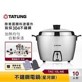 【南紡購物中心】TATUNG大同 10人份 不鏽鋼電鍋 TAC-10L-MS 星河銀 全配版