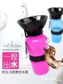 狗狗外出水壺狗狗飲水瓶可掛式寵物飲水器泰迪金毛喝水壺便攜外出寵物用品