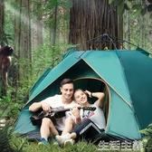 帳篷 戶外野營加厚防暴雨露營野餐裝備全自動3-4人室內2人單人野外帳篷 MKS生活主義