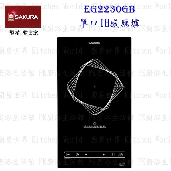 【PK廚浴生活館】 高雄 櫻花牌 EG2230GB 110V/220V 單口IH感應爐 EG2230 實體店面 可刷卡