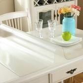 桌布 軟塑料玻璃PVC桌布防水防燙防油免洗餐桌墊水晶板透明磨砂茶几墊