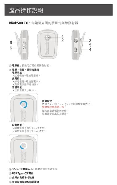 Saramonic Blink 500 B2 (TX+TX+RX 3.5mm) 黑色 一對二無線麥克風 全指向性 公司貨