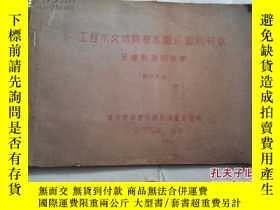 二手書博民逛書店《工程水文地質基本圖式、圖例、符號及繪製說明草案》1955年罕見
