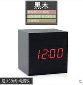【小款黒木紅字(插電)】學生兒童創意木質鬧鐘臥室靜音夜光