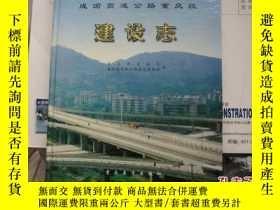 二手書博民逛書店罕見成渝高速公路重慶段建設志Y193865 重慶交通局 重慶交通