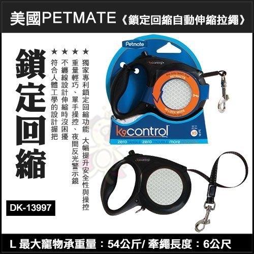 『寵喵樂旗艦店』美國PETMATE《 K9 鎖定回縮自動伸縮拉繩》L號 DK-13997