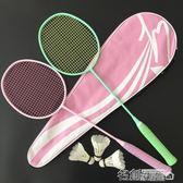 全碳素羽毛球拍雙拍男女成人粉色初學純色4U訓練拍2只裝 名創家居館igo