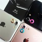 蘋果 Apple iphone7 4.7吋/iphone 7 Plus 5.5吋 鏡頭保護圈 鏡頭貼 攝像頭貼 鏡頭防刮保護貼