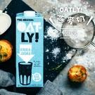 瑞典 Oatly 原味燕麥奶 (1000ml/瓶)