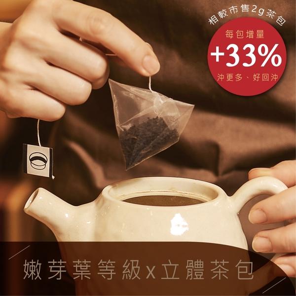 慢慢藏葉-坎地紅茶【立體茶包20入/袋】泡久不澀!冰鎮茶味濃郁【果茶基底】【產區直送】