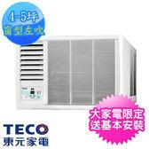 【TECO東元】3-5坪高效能左吹定頻窗型冷氣(MW20FL1)