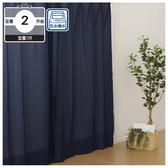 窗簾2件組 N-LAVY NV 100×140×2 NITORI宜得利家居