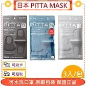 日本 PITTA MASK 可水洗口罩 黑灰/輕灰 3入/包 原廠包裝 保證正品+愛康介護+