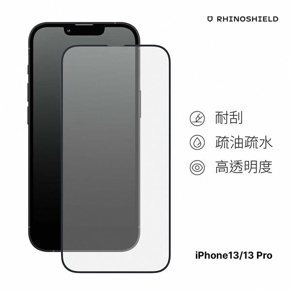 犀牛盾iPhone 13 mini/13/13 Pro/13 Pro Max - 9H 3D 滿版玻璃保護貼