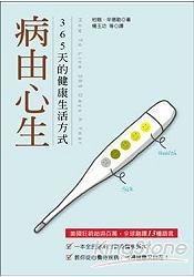 病由心生:365天的健康生活方式(修訂版)