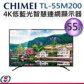 【信源電器】55吋【CHIMEI 奇美4K護眼低藍光智慧連網顯示器】TL-55M200 (安裝另計)配送到1樓