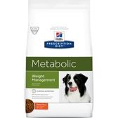 【寵物王國】希爾思Metabolic肥胖基因代謝餐犬處方5.5kg