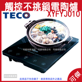 TECO 東元 微電腦觸控不挑鍋電陶爐 XYFYJ010 電陶爐 電磁爐 適用各種平底料理鍋具
