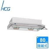 【HCG和成】隱藏式烤漆白色油煙機(SE767L)
