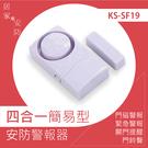 [ 單門磁模式 ]逸奇e-Kit_警報/緊急警報/關門提醒/門鈴四合一輕巧簡易型門磁安全警報器KS-SF19