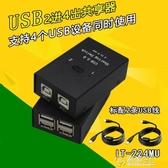 USB打印機共享器四進四出 4台電腦鼠標鍵盤文件共享器4口usb切換 電購3C