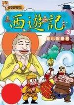 西遊記(3)靈山取真經(附VCD)