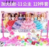 芭比娃娃套裝女孩公主大禮盒別墅城堡換裝婚紗超大洋娃娃兒童玩具
