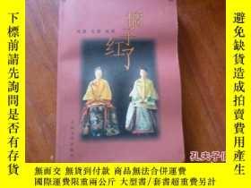 二手書博民逛書店罕見《橘子紅了》Y135958