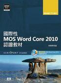 國際性MOS Word Core 2010認證教材EXAM 77-881(附CD)