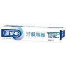 歐樂b 牙齦專護牙膏120g 勁爽薄荷 效期2023.07【淨妍美肌】