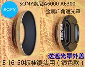 遮光罩  索尼A5000 A5100遮光罩 NEX-6 NEX-5T 5R微單相機金屬廣角遮光罩  酷動3C