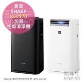 日本代購 SHARP 夏普 KI-JS70 加濕 空氣清淨機 負離子 除臭 PM2.5 16坪