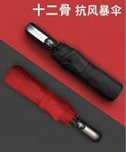 全自動雨傘s男女摺疊黑科技大號雙人太陽傘晴雨兩用學生超大反向 台北日光