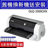 【舊換新延保組】DLQ-3500CIIN  點陣印表機+6支色帶