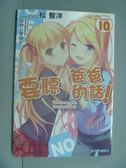 【書寶二手書T5/言情小說_IFV】要聽爸爸的話10_松智洋_輕小說