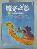 【書寶二手書T3/一般小說_LAO】薩提姆斯首部曲:魔奇之旅_安姬.賽曲,  翁宛鈴