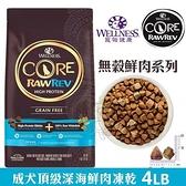 *WANG*Wellness寵物健康 Core RawRev無穀鮮肉系列-成犬頂級深海鮮肉凍乾4LB‧狗糧